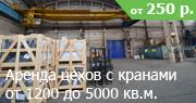 Аренда производстенных помещений в СПб